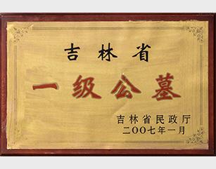 吉林省一级公墓