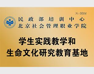 学生实践教学和生命文化研究教育基地