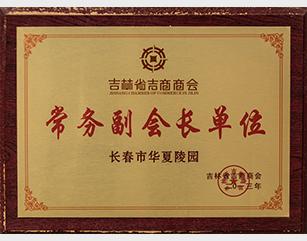 吉林省吉商商会常务副会长单位