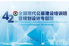 名师大咖 齐聚春城 丨 第42期全国现代公墓建设培训班即将召开