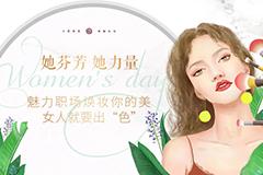 她芬芳·她力量——华夏丽人节,魅力职场焕妆你的美
