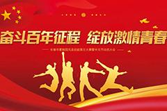 奋斗百年征程,绽放激情青春 丨 以华夏职业风采,谱写爱的赞歌