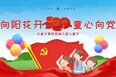 向阳花开,童心向党 丨 长春华夏陵园第九届儿童节