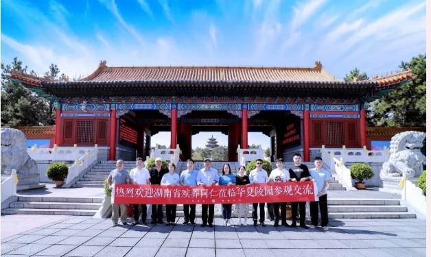 聚行业能量,融生命力量 丨 湖南省殡葬同仁莅临华夏参观交流