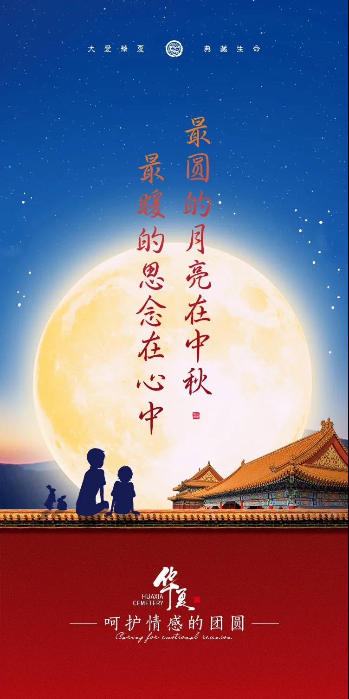 中秋将至 丨 华夏呵护情感的团圆
